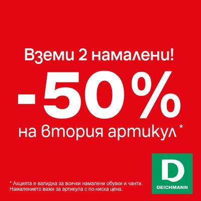 Вземи 2 намалени артикула и ще получиш още 50% намаление на втория от Deichmann