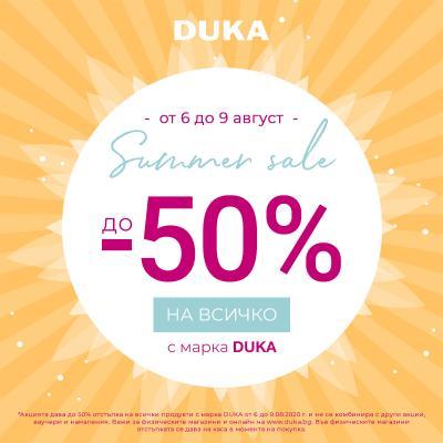 Summer Sale в DUKA