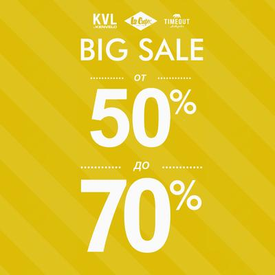 BIG SALE ОТ 50% ДО 70% в магазини KVL by Kenvelo, Lee Cooper и Timeout