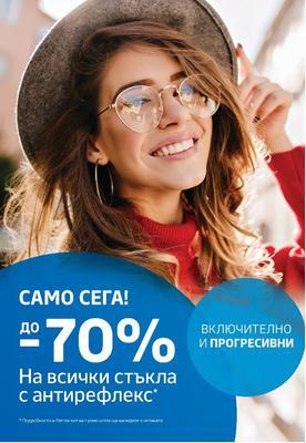 До 70% намелние на всички диоптрични стъкла от Vision Express