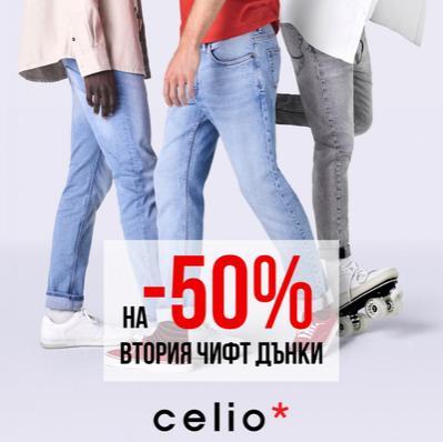 -50% на втори чифт дънки от Celio
