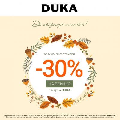 Да посрещнем есента с DUKA!