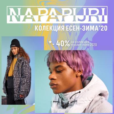 Нова колекция есен-зима 2020 на Napapijri