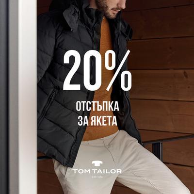 Промоция на якета в магазини Том Тейлър