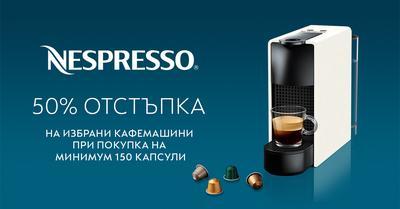 Потопете се в света на истинското кафе изживяване!