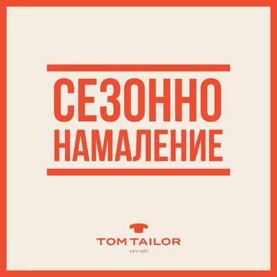 Сезонно намаление в магазини Tom Tailor