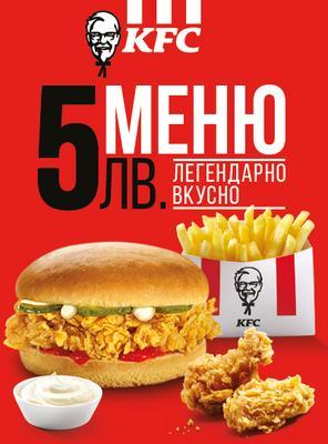 Легендарно меню за 5 лв от KFC