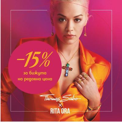 -15% отстъпка на Thomas Sabo в магазин SiLVER COURT