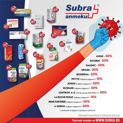 Месечни предложения от аптеки Subra!
