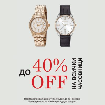 До -40% на всички часовници в магазините на Invoke.