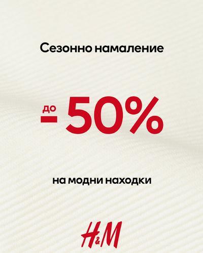 Сезонното намаление в @bulgariahm е вече факт!