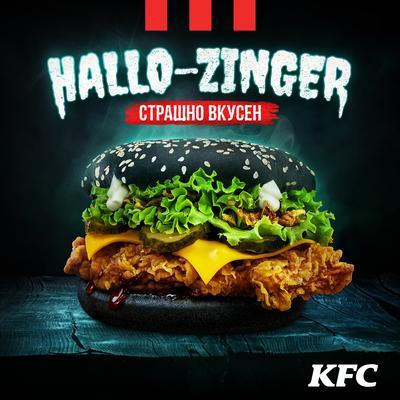 новият Hallo-Zinger в KFC