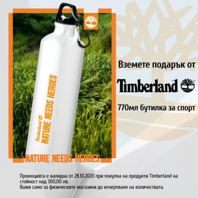 Вземете подарък от Timberland