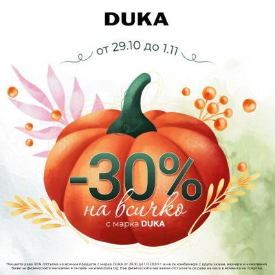 DUKA Ви подарява 30% отстъпка на всичко с марка DUKA