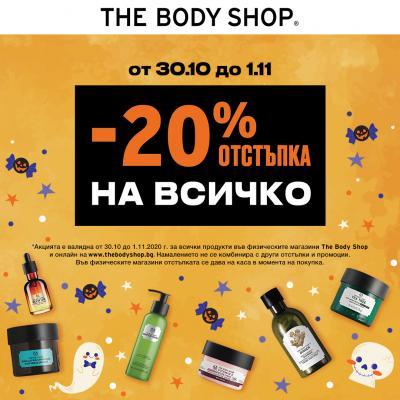 Вземи 20% Halloween отстъпка на всичко от The Body Shop