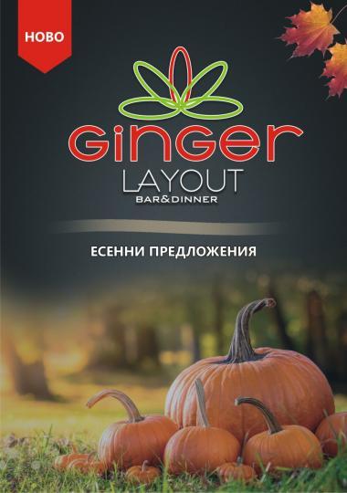 Вечерта на Хелоуин носи много изненади за гостите на Ginger Layout!