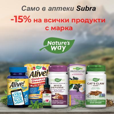 15% отстъпка на всички продукти с марка Nature's way