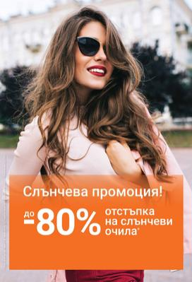 До 80% отстъпка на слънчеви очила в магазин Vision Express