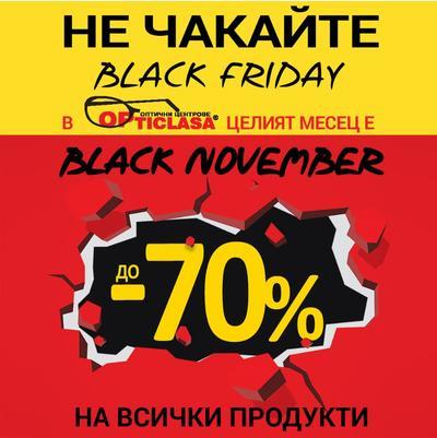 Black November от Opticlasa