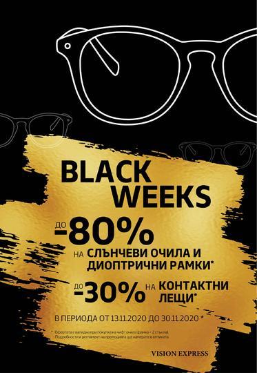 Black Weeks от Vision Express