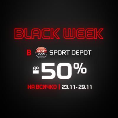 #BlackFriday е #BlackWeek с магазин Sport Depot!