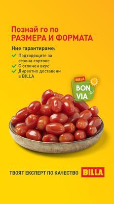 Плодовете и зеленчуците в BILLA са пресни и свежи.