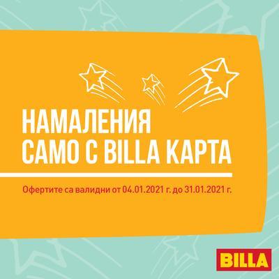 С BILLA Card получаваш разнообразие от намаления.