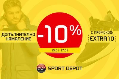 #EXTRA10: този уикенд 10% допълнително намаление в SPORT DEPOT!