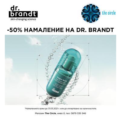 50% намаление от dr. brandt в магазин The Circle
