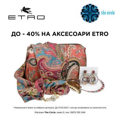 до 40% намаление на аксесоари ETRO