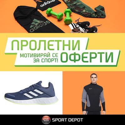 Пролетни оферти от магазин Sport Depot!
