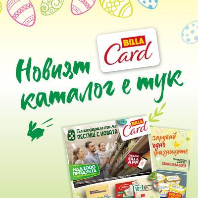 Новият априлски BILLA Card каталог е тук.