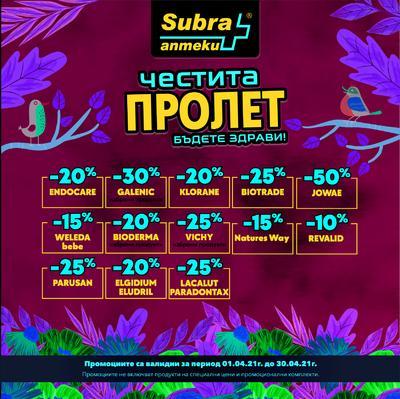 Честита пролет от аптека Субра!