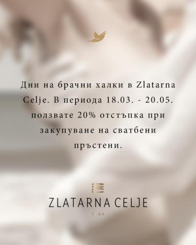Дни на брачните халки в Zlatarna Celje!