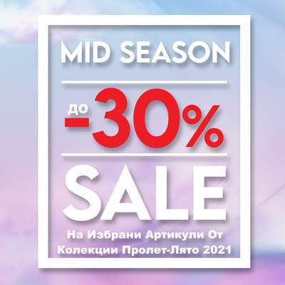 до -30% намаление в магазини Scandal & Fusion