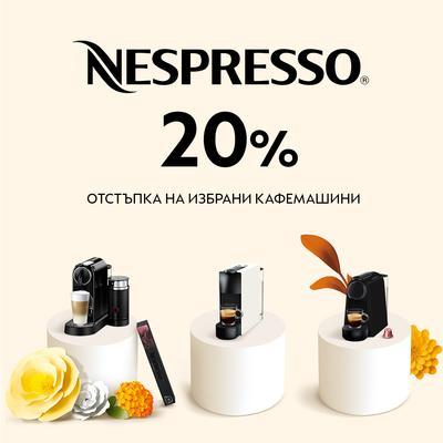 Пролетни предложения от бутик Nespresso!