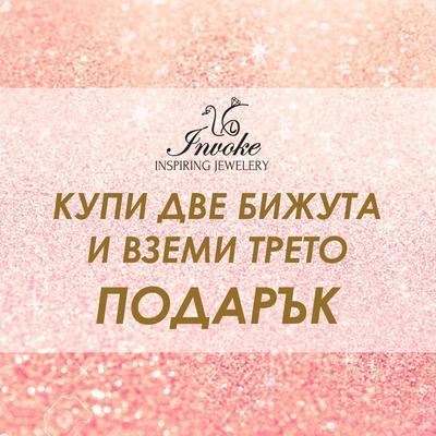 Купи две бижута и вземи трето - подарък от Invoke !