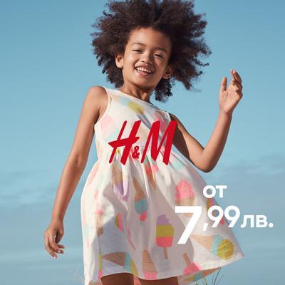 модели от 100% ПАМУК от магазин H&M !