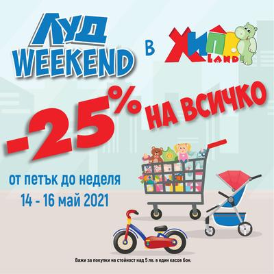 Crazy Weekend в магазин Hippoland !