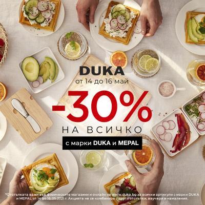 30% отстъпка от продуктите на DUKA и Mepal !