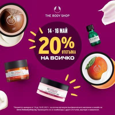 20% отстъпка от всички продукти The Body Shop !