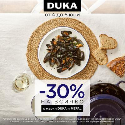 Вземете 30% отстъпка на всичко от DUKA и MEPAL
