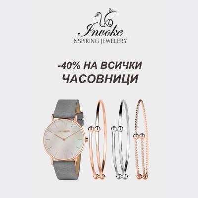 -40% на всички часовници от Invoke !