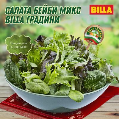 Време е за свежа и крехка салата от магазин BILLA в Сердика Център.