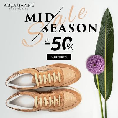 Mid Season Sale на избрани любими модели обувки от новата колекция на AQUAMARINE !