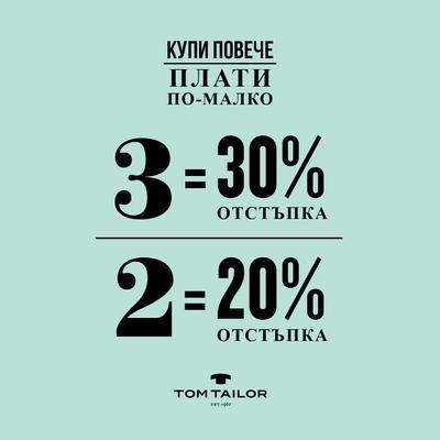 Промоция в магазини Tom Tailor