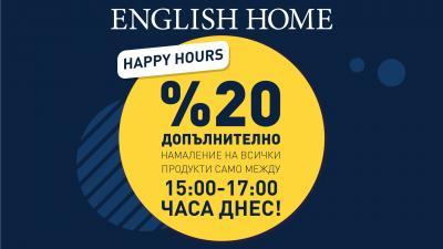 Happy Hour в магазини English Home !