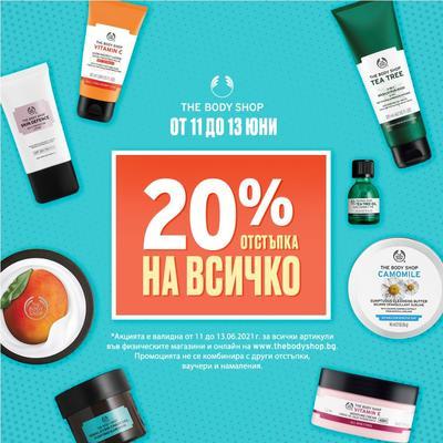 Подаряваме ти 20% отстъпка на всичко от The Body Shop