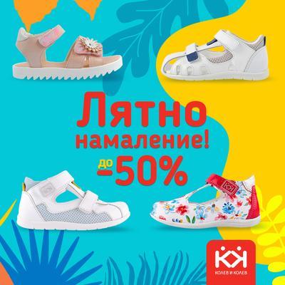 До 50% отстъпка за избрани модели детски сандали и обувки Колев и Колев !