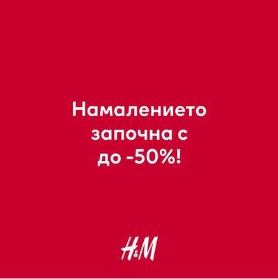 Лятното намаление в @hmbulgaria е тук!